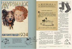Первый номер журнала «Мурзилка» 1924 год.