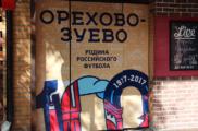 Как Савва Морозов неожиданно для всех положил начало русскому футболу