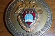 Академия внешней разведки России отметит свое 80-летие
