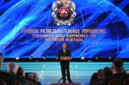 Самая таинственная разведслужба России отметила вековой юбилей