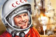 12 апреля – День космонавтики (интересные факты ифото)
