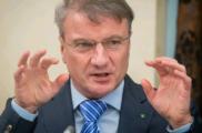 Герман Греф как угроза государственной безопасности и средство дискредитации власти
