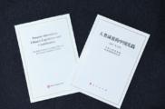 Социализм атакует — вКитае обнародовали Белую книгу по борьбе сбедностью