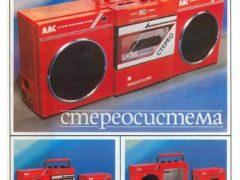 Стереосистема «Амфитон» — портативный проигрыватель с модульными динамиками, 1987 год. (Фото: rw6ase.narod.ru)