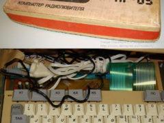 «Электроника КР-03» — конструктор для сборки персонального компьютера. (Фото: Сергей Фролов / leningrad.su)