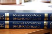 В стране создадут «Большую российскую энциклопедию»